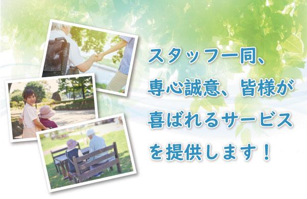 松戸のデイサービス